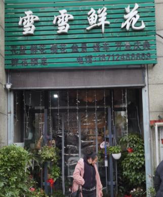 蚌埠市雪雪鲜花店