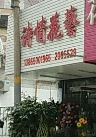 蚌埠市诗情花艺