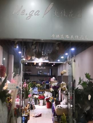 蚌埠市美佳花艺