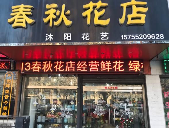 蚌埠市春秋花店