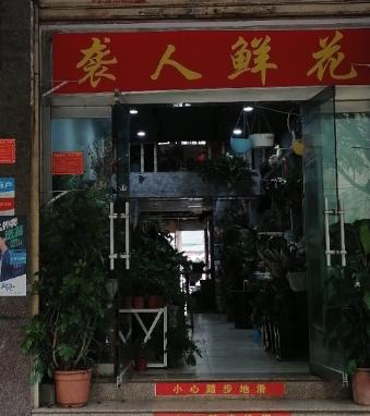 蚌埠市袭人鲜花