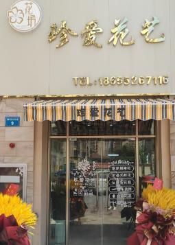 蚌埠市珍爱花艺
